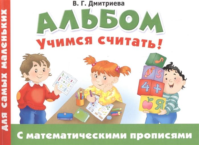 Дмитриева В. Альбом Учимся считать с математическими прописями отсутствует цифры и счет с математическими прописями