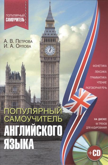 цена на Петрова А., Орлова И. Популярный самоучитель английского языка CD
