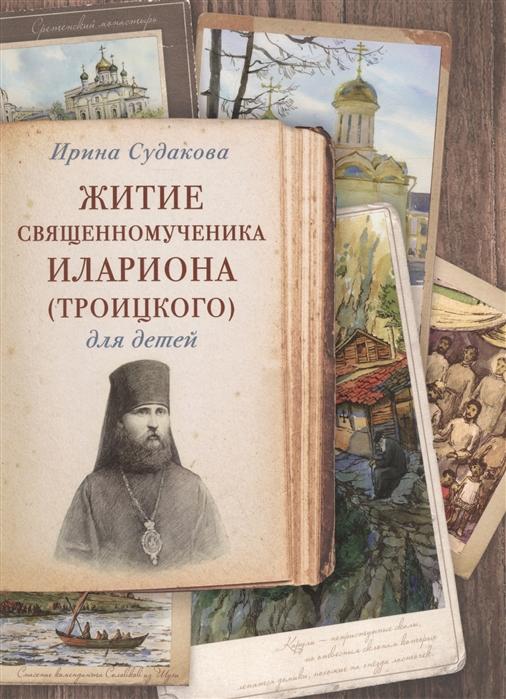 Купить Житие священномученика Илариона Троицкого для детей, Сретенский монастырь, Детская религиозная литература