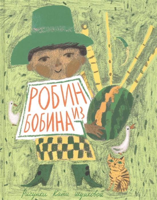 Кружкова Г. (пер.) Робин из Бобина Английские детские песенки