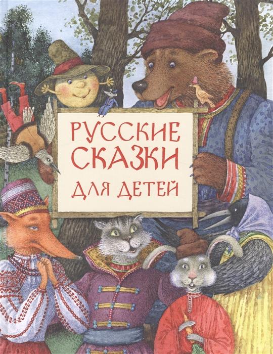 Купить Русские сказки для детей Сборник сказок, Нигма, Сказки