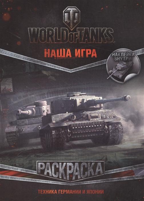 Ульянова М. (ред.) World of Tanks Раскраска Техника Германии и Японии наклейки внутри ефремова е русский язык 6 класс рабочая тетрадь