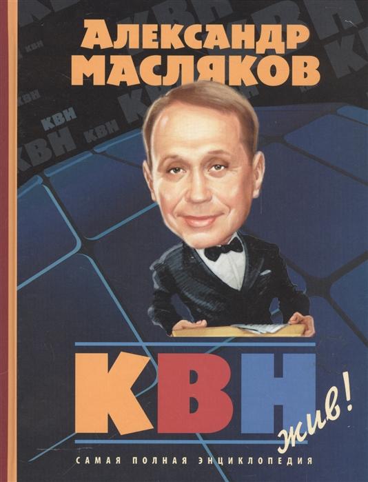 Масляков А. КВН - жив Самая полная энциклопедия