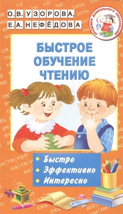 Узорова О., Нефедова Е. Быстрое обучение чтению