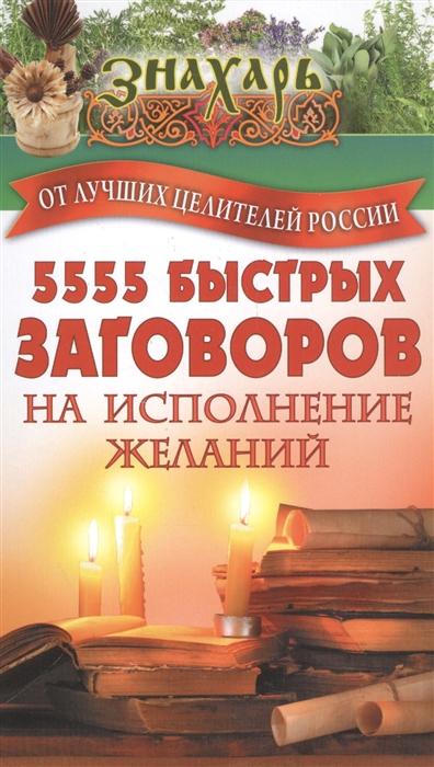 5555 быстрых заговоров на исполнение желаний от лучших целителей России