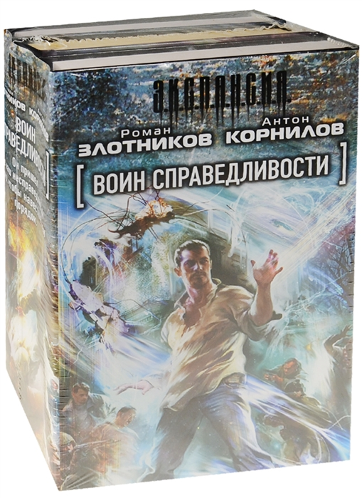 Воин справедливости Урожденный дворянин Защитники людей Мерило истины комплект из 3-х книг в упаковке