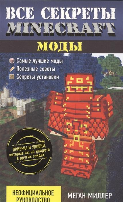Купить Все секреты Minecraft Моды, Издательство Э, Домашние игры. Игры вне дома