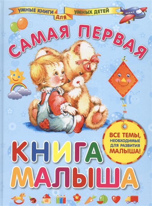 купить Далидович А. Самая первая книга малыша онлайн