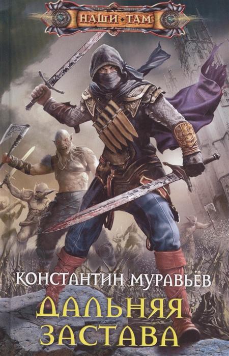 цены Муравьев К. Дальняя застава Роман