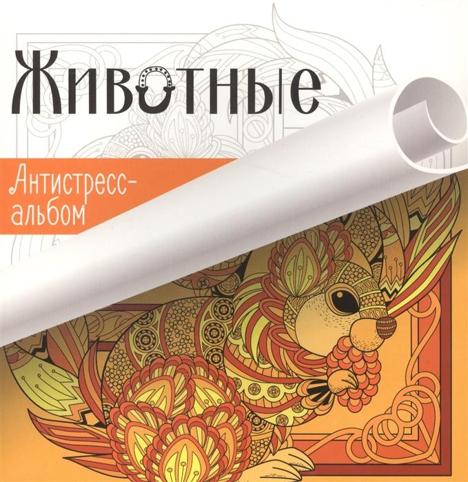 Кандыба О. (ред.) Животные Антистресс-альбом