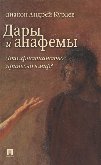 Кураев А. Дары и анафемы Что христианство принесло в мир