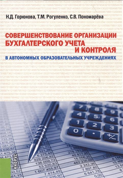 Горюнова Н Рогуленко Т Пономарева С Совершенствование организации бухгалтерского учета и контроля в автономных образовательных учреждениях