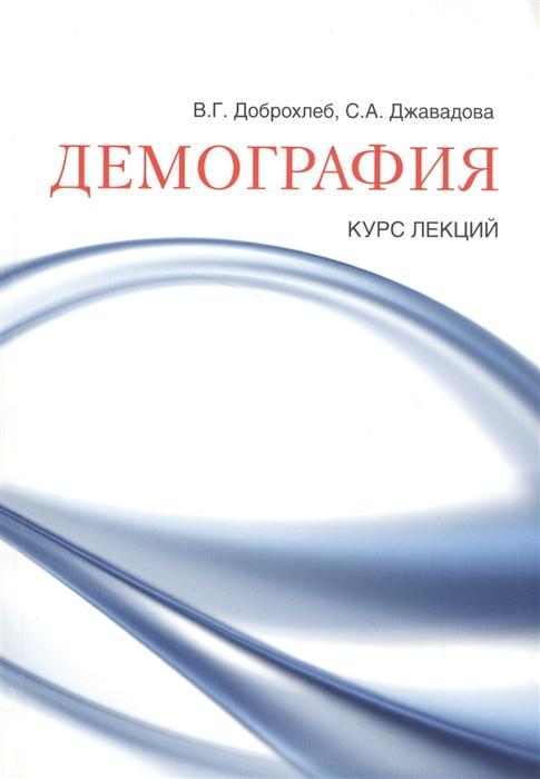 Доброхлеб В., Джавадова С. Демография Курс лекций