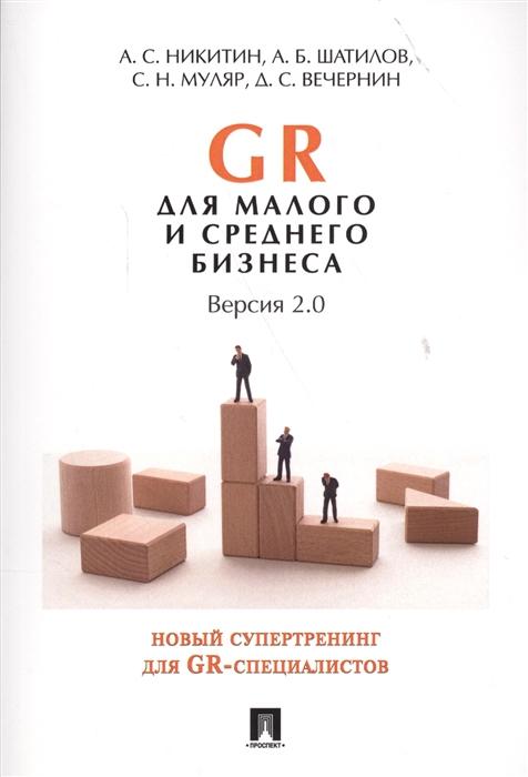 Никитин А., Шатилов А., Муляр С., Вечернин Д. GR для малого и среднего бизнеса Версия 2 0 цена