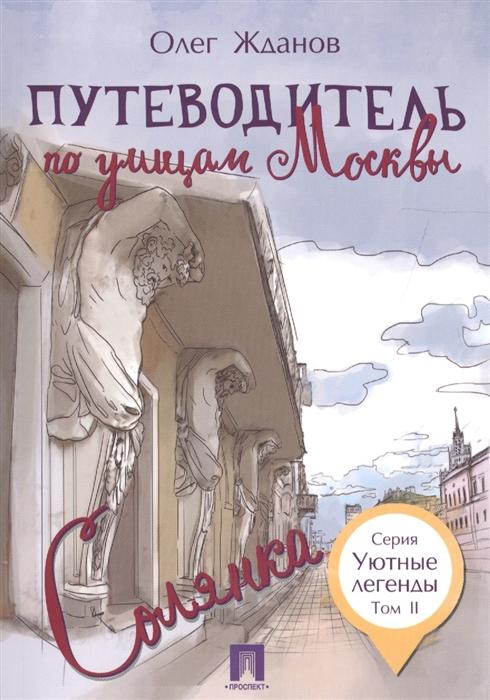 Жданов О. Путеводитель по улицам Москвы Том 2 Солянка