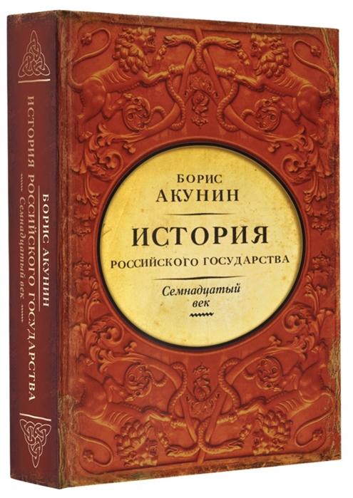 Акунин Б. История Российского Государства Семнадцатый век Между Европой и Азией цена