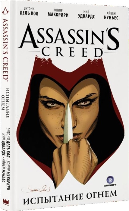 Дель К.Э., Маккрири К. Assassin s Creed Испытание огнем голден к assassin s creed кредо убийцы