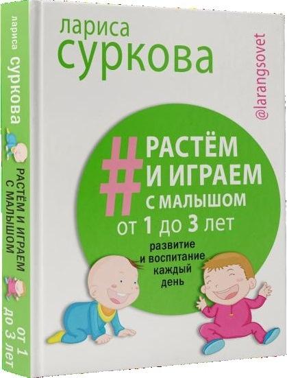 Суркова Л. Растем и играем с малышом от 1 до 3 лет развитие и воспитание каждый день суркова л от 1 года до 3 лет растем обучаемся играем