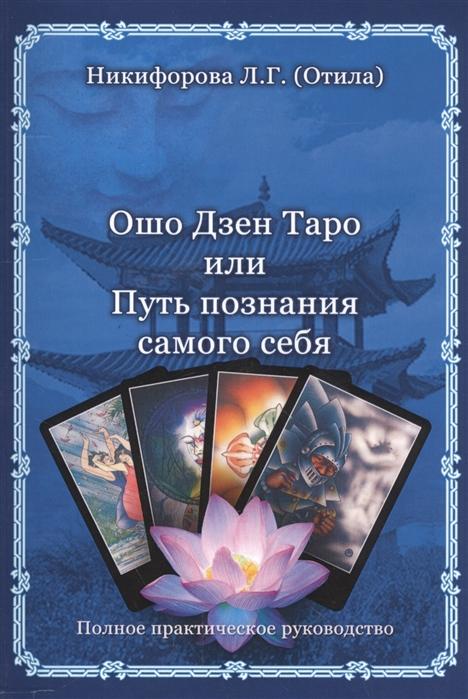 Никифорова Л. Ошо Дзен Таро или Путь познания себя цена