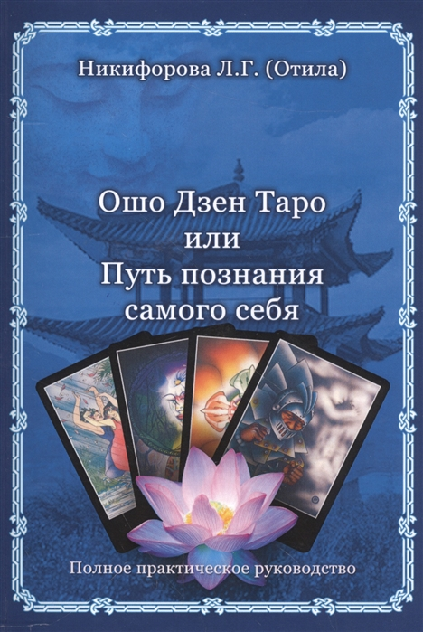 Никифорова Л. Ошо Дзен Таро или Путь познания себя