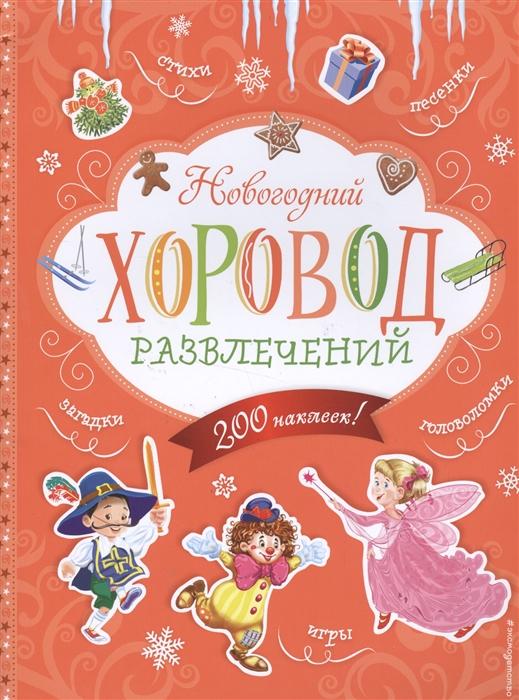 Купить Новогодний хоровод развлечений 200 наклеек, Эксмо, Книги с наклейками