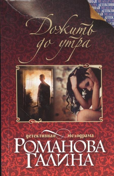 Романова Г. Дожить до утра романова г расплата за наивность