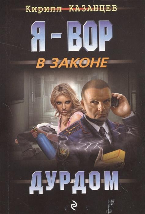 Казанцев К. Дурдом
