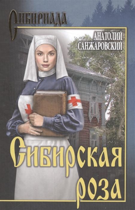 Санжаровский А Сибирская роза
