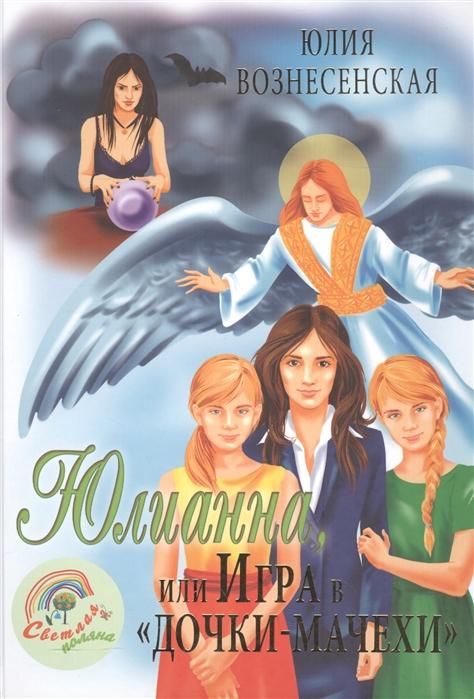 цена на Вознесенская Ю. Юлианна или Игра в дочки-мачехи