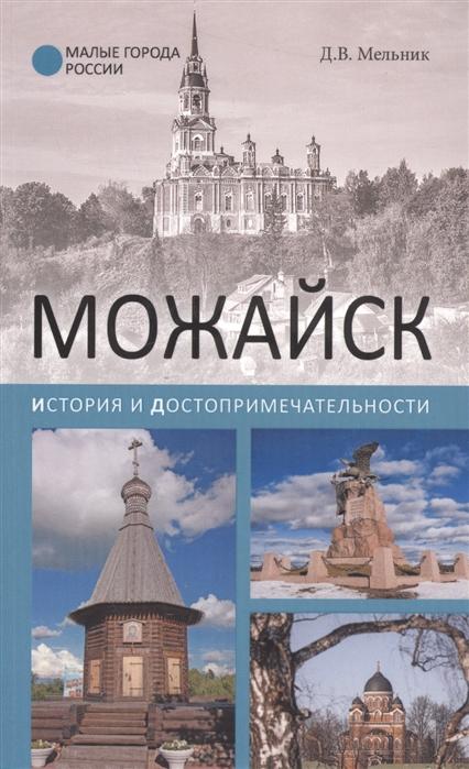 Мельник Д. Можайск История и достопримечательности