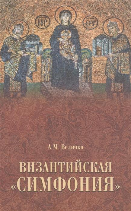 Византийская симфония 2 издание