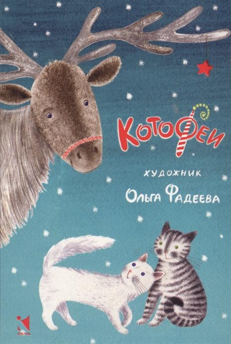 Котофеи Комплект открыток