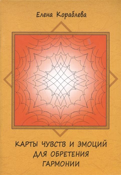Кораблева Е. Карты чувств и эмоций для обретения гармонии