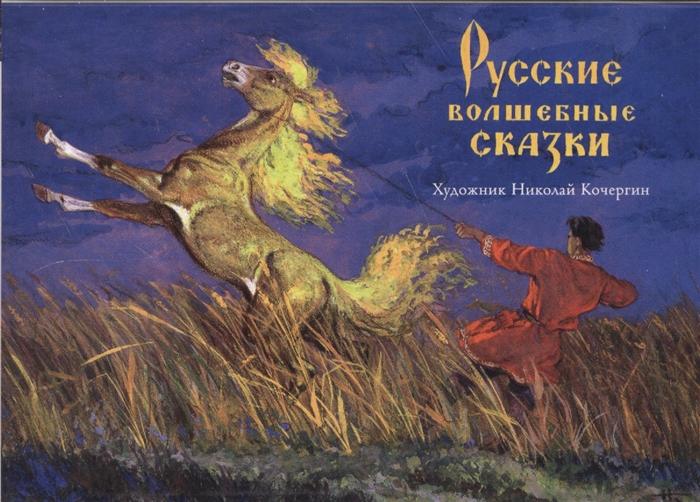 Русские волшебные сказки Комплект открыток