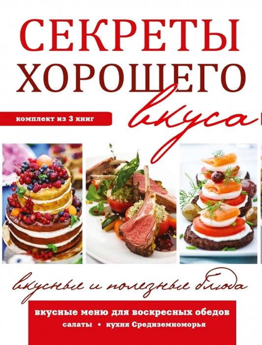 Секреты хорошего вкуса Вкусные и полезные блюда комплект из 3 книг