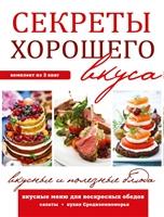 Секреты хорошего вкуса. Вкусные и полезные блюда (комплект из 3 книг)