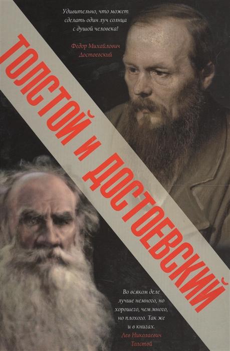 цена Толстой Л., Достоевский Ф. Толстой и Достоевский