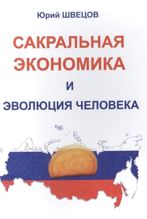 Швецов Ю. Сакральная экономика и эволюция человека foley mark total english elementary workbook cd rom