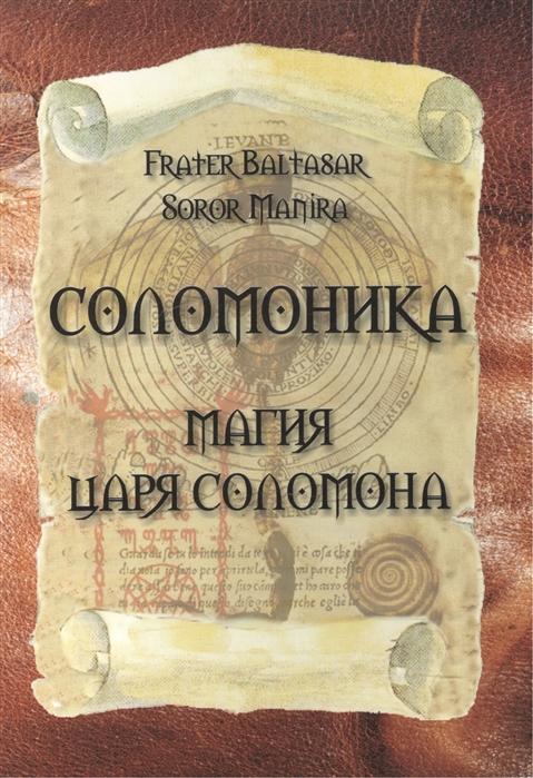 цена на Baltasar F., Manira S. Соломоника Магия царя Соломона