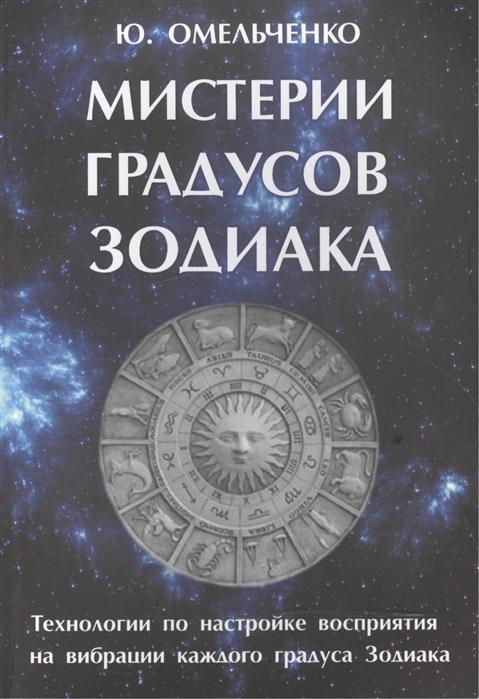 Фото - Омельченко Ю. Мистерии градусов зодиака конструктор знаки зодиака водолей avtoys