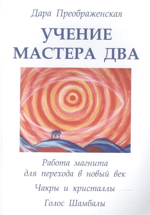 Учение мастера Два Книга 1 Работа магнита для перехода в новый век Чакры и кристаллы Полукристаллы Голос Шамбалы
