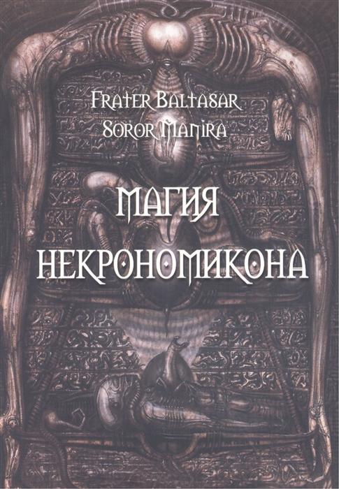 цена на Baltasar F., Manira S. Магия Некрономикона