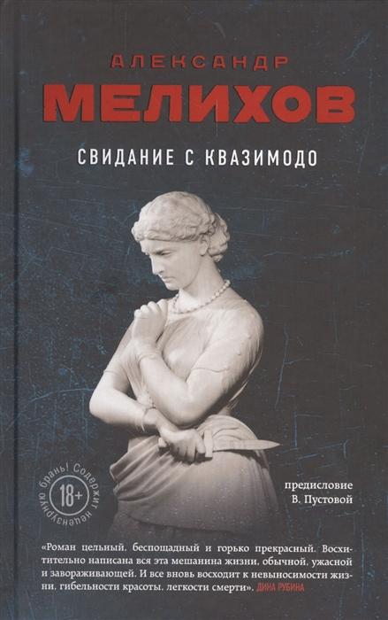 цена на Мелихов А. Свидание с Квазимодо