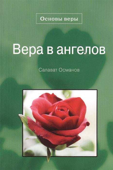 Османов С. Вера в ангелов Основы веры османов з аппендицит