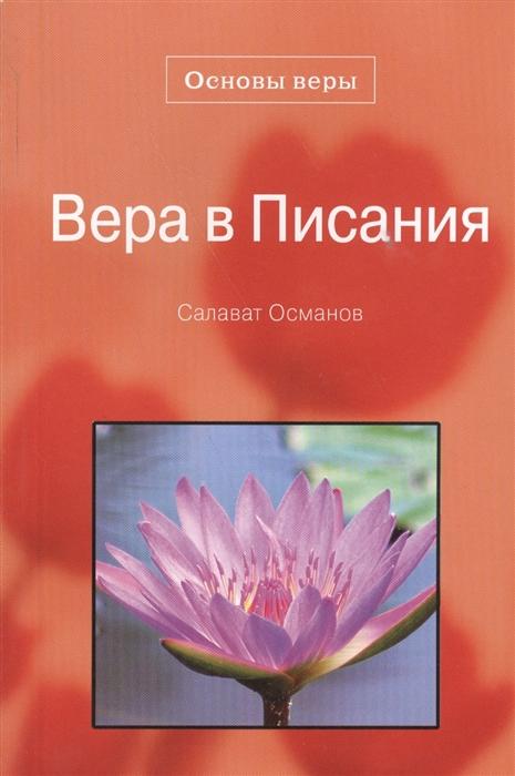 Османов С. Вера в писания Основы веры османов з аппендицит