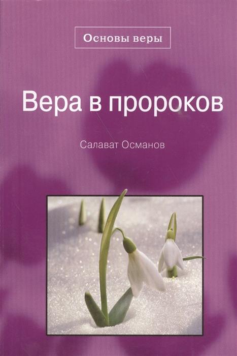 Османов С. Вера в пророков Основы веры османов з аппендицит
