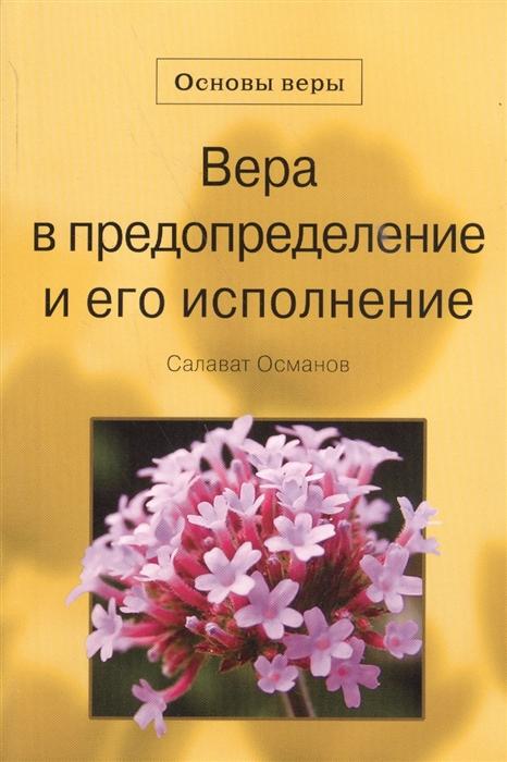 Османов С. Вера в предопределение и его исполнение Основы веры османов з аппендицит