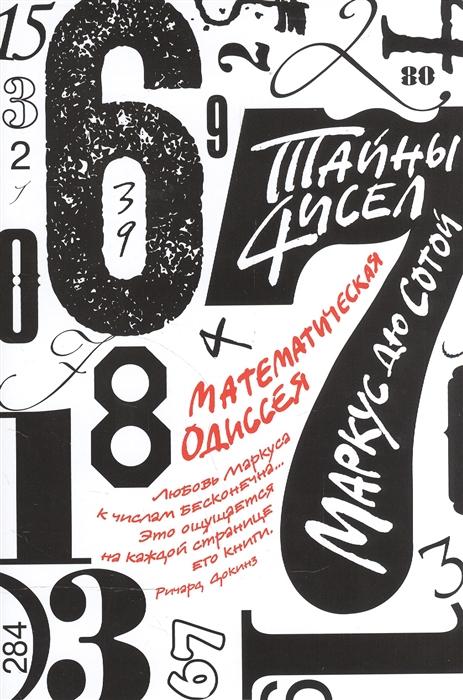 Сотой М. Тайны чисел Математическая одиссея