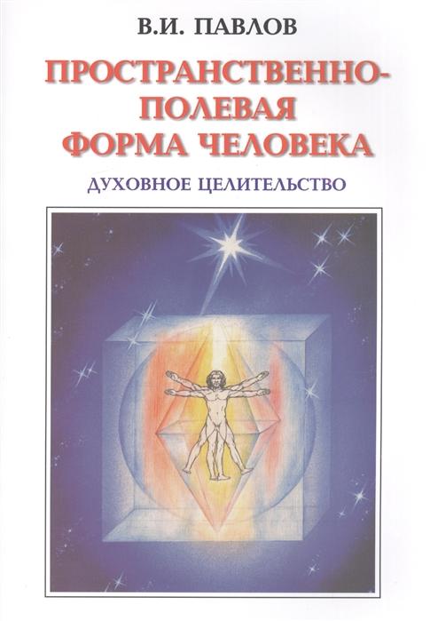 Пространственно-полевая Форма Человека Духовное целительство