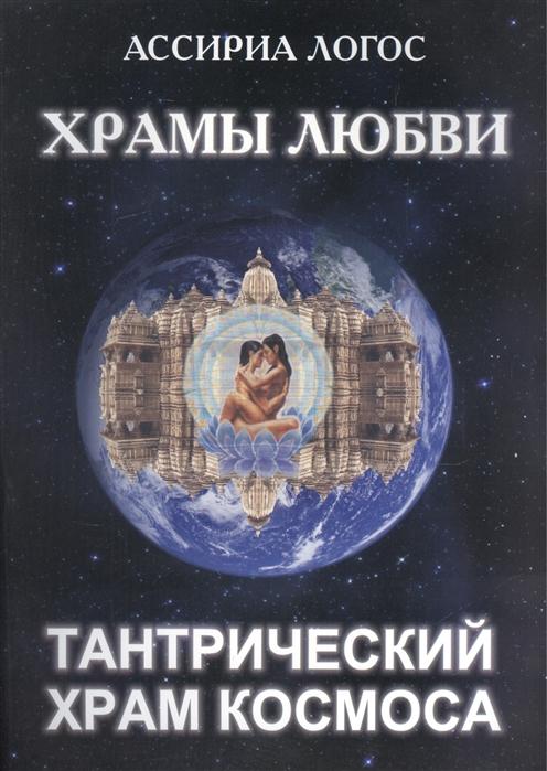 Логос А. Храмы Любви Тантрический храм Космоса